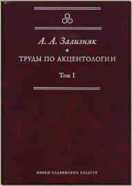 Зализняк А. А. Труды по акцентологии. Т. 1. М., 2010.