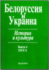 Белоруссия и Украина: история и культура. Вып. 4. М., 2011. - обложка книги