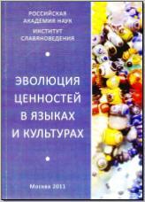 Эволюция ценностей в языках и культурах. М., 2011. - обложка книги