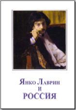 Янко Лаврин и Россия. М., 2011. - обложка книги