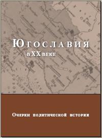 Югославия в XX веке. Очерки политической истории. М., 2011.