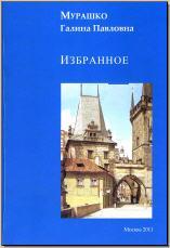 Мурашко Г. П. Избранное. М., 2011. - обложка книги