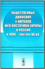 Общественные движения у народов Юго-Восточной Европы и Россия в XVIII – начале XX вв. М., 2011. - обложка книги