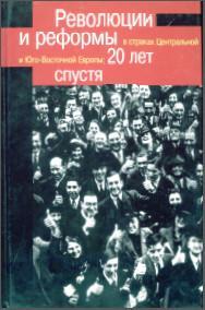 Революции и реформы в странах Центральной и Юго-Восточной Европы: 20 лет спустя. М., 2011.