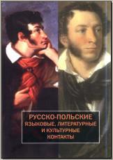 Русско-польские языковые, литературные и культурные контакты. М., 2011. - обложка книги