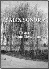 Salix sonora: Памяти Николая Михайлова. М., 2011. - обложка книги