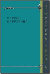 Ключи нарратива. М., 2012.