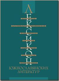 Лексикон южнославянских литератур. М., 2012.