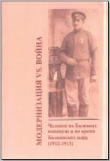 Модернизация vs. война: Человек на Балканах накануне и во время Балканских войн (1912–1913). М., 2012.  - обложка книги