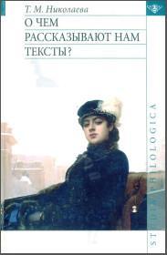 Николаева Т. М. О чем рассказывают нам тексты? М., 2012. - обложка книги