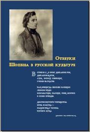 Отзвуки Шопена в русской культуре. М., 2012.