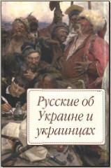 Славянские съезды XIX–XX вв. М., 1994. - обложка книги
