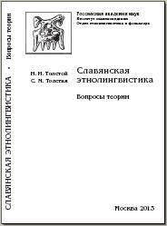 олстой Н. И., Толстая С. М. Славянская этнолингвистика: вопросы теории. М., 2013. - обложка книги