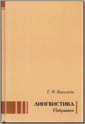 Николаева Т. М. Лингвистика: Избранное. М.: Языки славянской культуры, 2013.