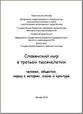 Славянский мир в третьем тысячелетии. Человек, общество, народ в истории, языке и культуре. М., 2014. - обложка книги