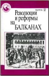 Революции и реформы на Балканах. М., 1994. (Балканские исследования. Вып. 12). - обложка книги