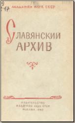 Славянский архив: сборник статей и материалов. М., 1963. - обложка книги