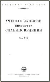 Ученые записки Института славяноведения. Том V. М., 1952. - обложка книги