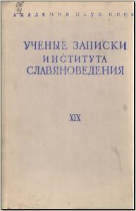 Ученые записки Института славяноведения. Том I. М., 1949. - обложка книги