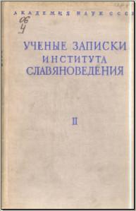 Ученые записки Института славяноведения. Том II. М.: Л., 1950. - обложка книги