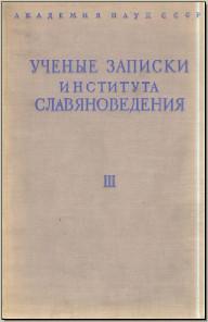 Ученые записки Института славяноведения. Том III. М., 1951. - обложка книги