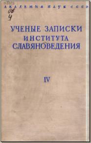 Ученые записки Института славяноведения. Том IV. М., 1951. - обложка книги