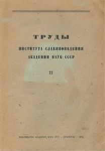 Труды Института славяноведения Академии наук СССР. Вып. 2. Л., 1934.