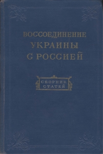 Воссоединение Украины с Россией. 1654–1954. М., 1954. - обложка книги