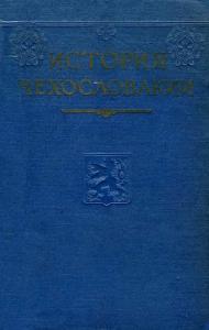 История Чехословакии. Т. 1. М., 1956 (обложка книги)