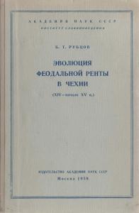 Рубцов Б. Т. Эволюция феодальной ренты в Чехии (XIV – начало XV в.). М., 1958.
