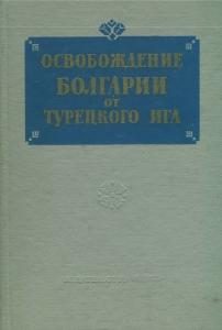 Освобождение Болгарии от турецкого ига. Документы в трех томах. М., 1961–1967.