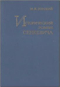 Горский И. К. Исторический роман Сенкевича. М., 1966. - обложка книги