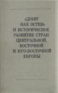 «Дранг нах Остен» и историческое развитие стран Центральной, Восточной и Юго-Восточной Европы. М., 1967.