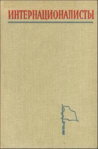 Интернационалисты. Трудящиеся зарубежных стран – участники борьбы за власть Советов. М., 1967. - обложка книги