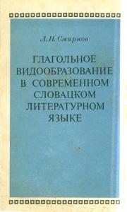 Смирнов Л. Н. Глагольное видообразование в современном словацком литературном языке. М., 1970.