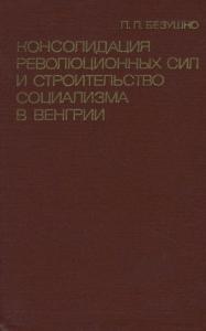 Безушко П. П. Консолидация революционных сил и строительство социализма в Венгрии (1956–1958 гг.). М., 1971 (обложка книги)