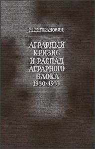 Горанович М. М. Аграрный кризис и распад Аграрного блока стран Восточной и Юго-Восточной Европы (1930–1933 годы). М., 1971. - обложка книги