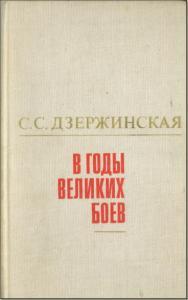 Дзержинская С. С. В годы великих боев. М., 1975. - обложка книги