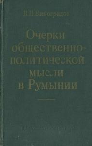 Виноградов В. Н. Очерки общественно-политической мысли в Румынии. М., 1975.
