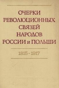 Очерки революционных связей народов России и Польши. 1815–1917. М., 1976 (обложка книги)