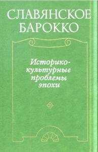 Славянское барокко. М., 1979.
