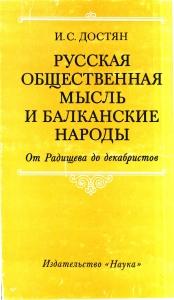 Достян И. С. Русская общественная мысль и балканские народы. М., 1980.