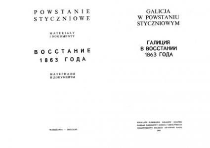 Галиция в восстании 1863 года. Wrocław i i., 1980.