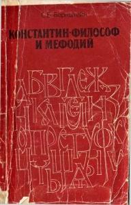 Бернштейн С. Б. Константин-Философ и Мефодий. М., 1984.