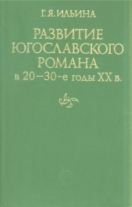 Ильина Г. Я. Развитие югославского романа в 20–30-е годы XX в. М., 1985. - обложка книги