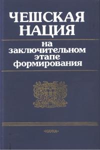 Чешская нация на заключительном этапе формирования. М., 1989.