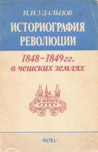 Удальцов И.И. Историография революции 1848–1849 гг. в чешских землях. М., 1989.