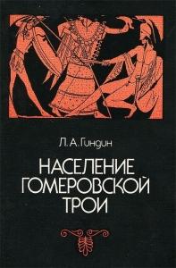 Гиндин Л. А. Население Гомеровской Трои. М., 1993. - обложка книги