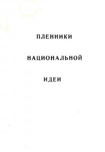 Пленники национальной идеи. Политические портреты лидеров Восточной Европы (первая треть XX в.). М., 1993.