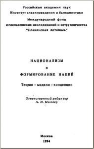 Национализм и формирование наций. Теории – модели – концепции. М., 1994. - обложка книги